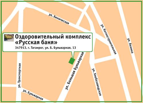 Оздоровительный комплекс «Русские бани». 347913, г. Таганрог, ул. Б. Бульварная, 13