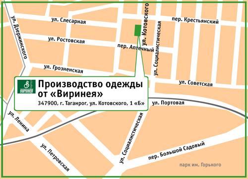 Производство одежды от «Виринея». 347900, г. Таганрог, ул. Котовского, 1 «Б»
