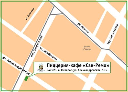 Пиццерия-кафе «Сан-Ремо». 347923, г. Таганрог, ул. Александровская, 105