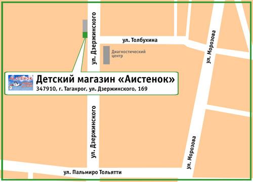 Детский магазин «Аистенок». 347910, г. Таганрог, ул. Дзержинского, 169