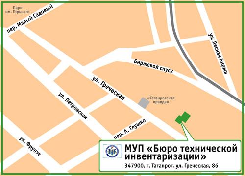 МУП «Бюро технической инвентаризации». 347900, г. Таганрог, ул. Греческая, 86