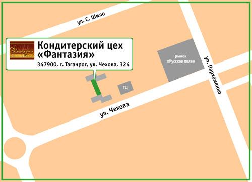 Кондитерский цех «Фантазия». 347900, г. Таганрог, ул. Чехова, 324