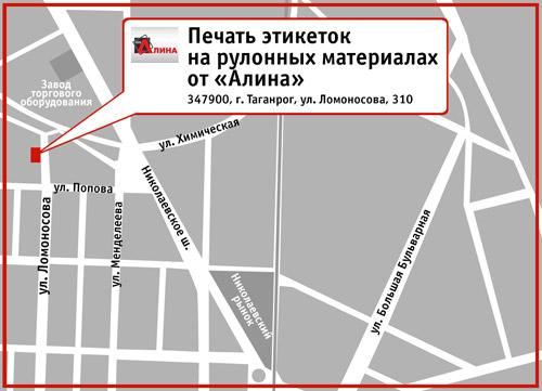 Печать этикеток на рулонных материалах от «Алина». 347900, г. Таганрог, ул. Ломоносова, 310