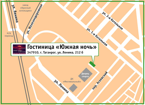 Гостиница «Южная ночь». 347910, г. Таганрог, ул. Ленина, 212 б