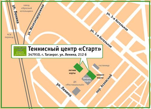 Теннисный центр «Старт». 347910, г. Таганрог, ул. Ленина, 212 б