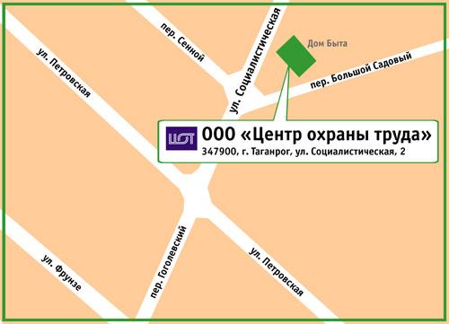 ООО «Центр охраны труда». 347900, г. Таганрог, ул. Социалистическая, 2