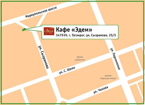 Кафе «Эдем». 347939, г. Таганрог, ул. Сызранова, 25/5