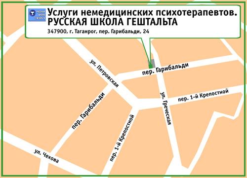 Услуги немедицинских психотерапевтов. РУССКАЯ ШКОЛА ГЕШТАЛЬТА. 347900, г. Таганрог, ул. Гарибальди, 24