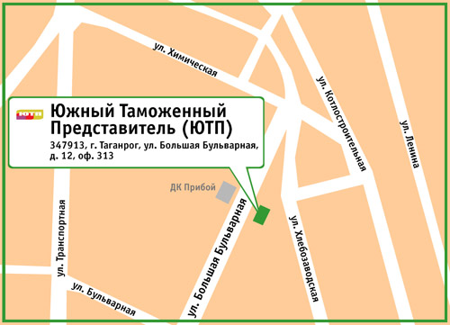 Южный Таможенный Представитель (ЮТП). 347932, г. Таганрог, ул. Пархоменко, д. 60 А