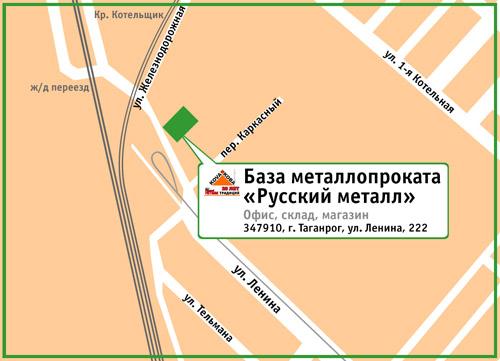 База металлопроката «Русский металл». Офис, склад, магазин: 347910, г. Таганрог, ул. Ленина, 222