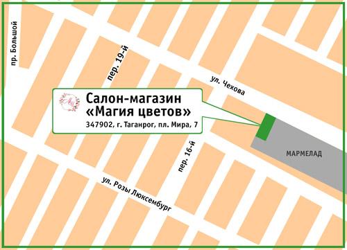 Салон-магазин «Магия цветов». 347902, г. Таганрог, пл. Мира, 7