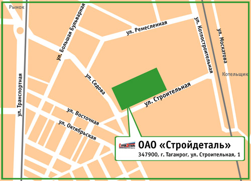ОАО «Стройдеталь». 347900, г. Таганрог, ул. Строительная, 1