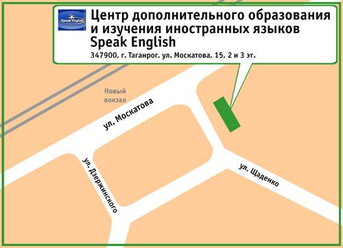 Центр дополнительного образования и изучения иностранных языков Speak English. 347900, г. Таганрог, ул. Москатова, 15, 2 и 3 эт.