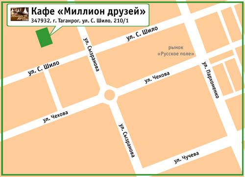 Кафе «Миллион друзей». 347932, г. Таганрог, ул. С. Шило, 210/1