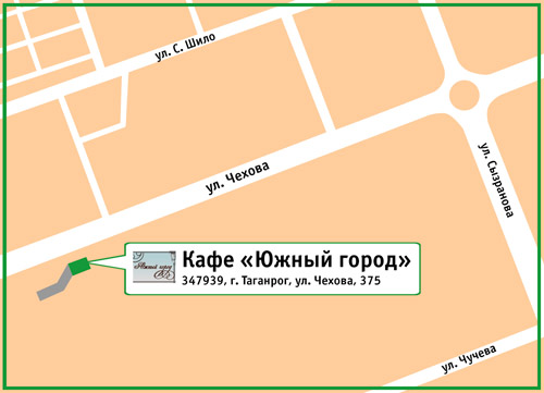 Кафе «Южный город». 347939, г. Таганрог, ул. Чехова, 375