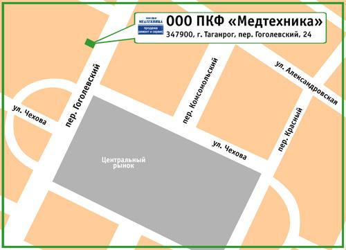 ООО ПКФ «Медтехника». 347900, г. Таганрог, пер. Гоголевский, 24