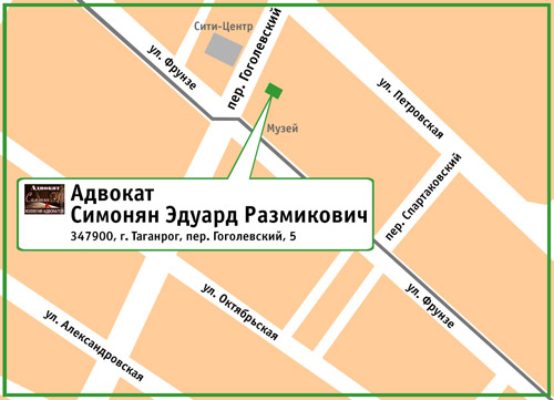 Адвокат Симонян Эдуард Размикович. 347900, г. Таганрог, пер. Гоголевский, 5