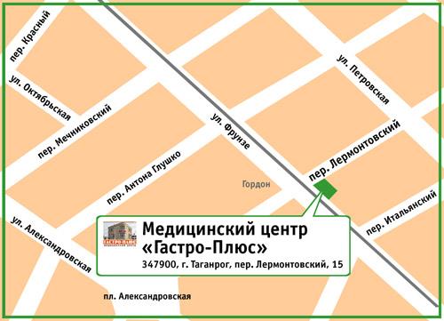 Медицинский центр «Гастро-Плюс». 347900, г. Таганрог, пер. Лермонтовский, 15