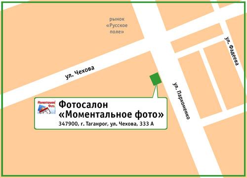 Фотосалон «Моментальное фото».  347900, г. Таганрог, ул. Чехова, 333 А