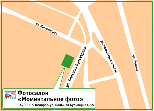 Фотосалон «Моментальное фото».  347900, г. Таганрог, ул. Большая Бульварная, 15