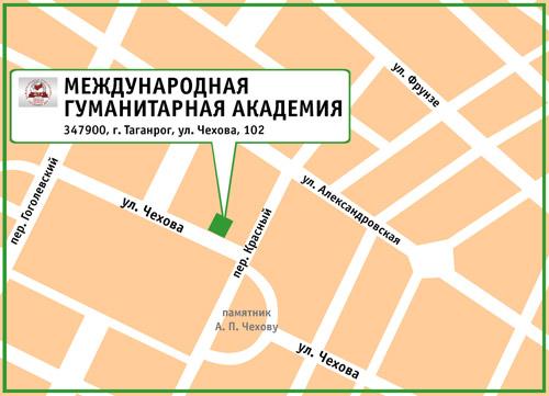МЕЖДУНАРОДНАЯ ГУМАНИТАРНАЯ АКАДЕМИЯ. 347900, г. Таганрог, ул. Чехова, 102