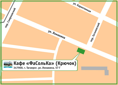 Кафе «Кристина» (Крючок). 347900, г. Таганрог, Пушкинская набережная, 7
