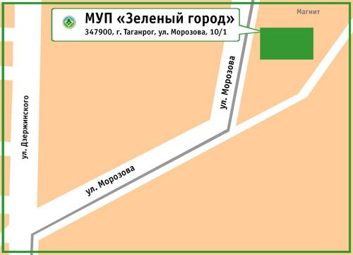 МУП «Зеленый город». 347900, г. Таганрог, ул. Морозова, 10/1