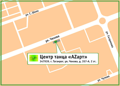 Центр танца «AZарт». 347939, г. Таганрог, ул. Чехова, д. 357-А, 2 эт.