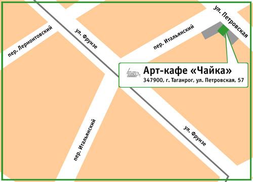 Арт-кафе «Чайка». 347900, г. Таганрог, ул. Петровская, 57
