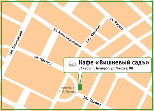 Кафе «Вишневый садъ». 347900, г. Таганрог, ул. Чехова, 98