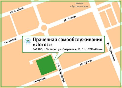 Прачечная самообслуживания «Лотос». 347900, г. Таганрог, ул. Сызранова, 11, 1 эт. ТРК «Лето»