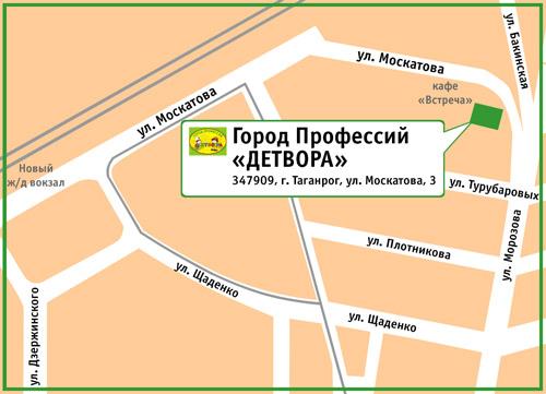 Город Профессий «ДЕТВОРА». 347909, г. Таганрог, ул. Москатова, 3