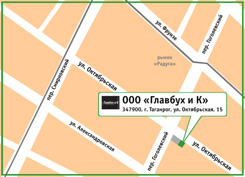 ООО «Главбух и К». 347900, г. Таганрог, ул. Александровская, 72, офис 2