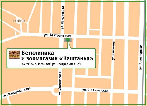 Ветклиника и зоомагазин «Каштанка». 347916, г. Таганрог, ул. Театральная, 21
