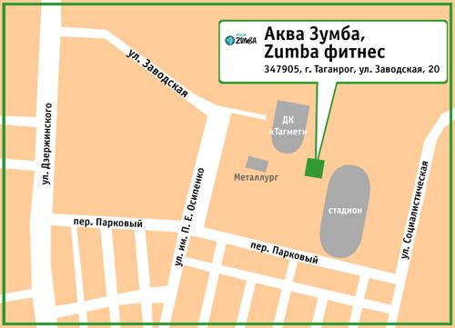 Аква Зумба, Zumba фитнес. 347905, г. Таганрог, ул. Заводская, 20
