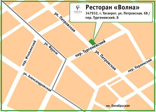 Ресторан «Волна». 347932, г. Таганрог, ул. Петровская, 68 / пер. Тургеневский, 8