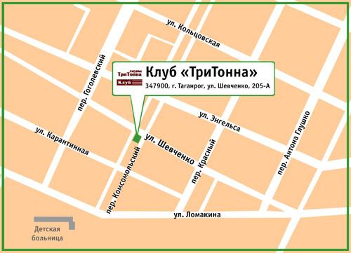 Клуб «ТриТонна». 347900, г. Таганрог, ул. Шевченко, 205-А