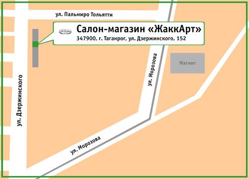 Салон-магазин «ЖаккАрт». 347900, г. Таганрог, ул. Дзержинского, 152