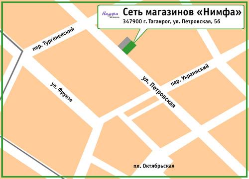 Сеть магазинов «Нимфа».  347900, г. Таганрог, ул. Петровская, 56