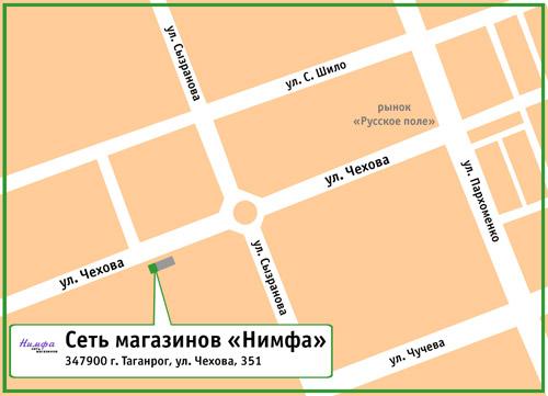 Сеть магазинов «Нимфа».  347900, г. Таганрог, ул. Чехова, 351