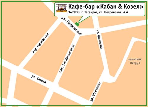 Кафе-бар «Кабан & Козел». 347900, г. Таганрог, ул. Петровская, 4 А