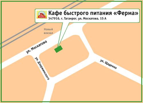 Кафе быстрого питания «Ферма». 347916, г. Таганрог, ул. Москатова, 15 А