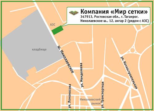 Компания «Мир сетки». 347913, Ростовская обл., г. Таганрог, ул. Менделеева, 127 А