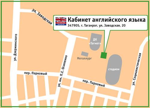 Кабинет английского языка. 347905, г. Таганрог, ул. Заводская, 20