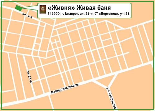 «Живня» Живая баня. 347900, г. Таганрог, ал. 21-я, СТ «Портовик», уч. 21