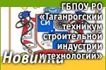 ГБПОУ РО «Таганрогский техникум строительной индустрии и технологий»: Наши новинки