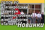 ГБПОУ РО «Таганрогский техникум машиностроения и металлургии «Тагмет»: Наши новинки