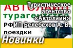 Туристическое агентство «Автолайн» ИП Белебехова О. О.: Наши новинки