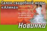 Салон свадебной моды «Алина»: Наши новинки