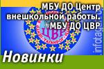 МБУ ДО Центр внешкольной работы. МБУ ДО ЦВР: Наши новинки